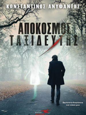 Apokosmos taxideytis_COVER