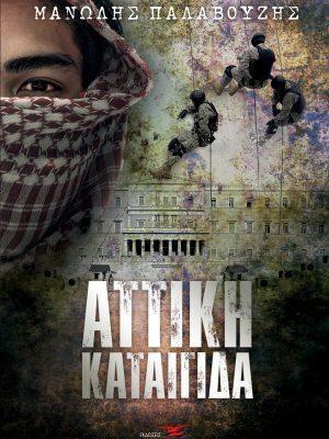 Attiki Kataigida_Cover