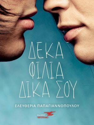 DEKA FILIA DIKA SOU_Cover