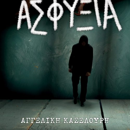 Asfixia_Cover